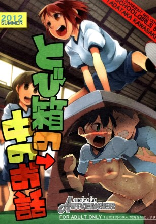 แค่แอบมอง แล้วชักว่าว – (C82) [Transient Melody (Kawasaki Tadataka)] School Girls 5 – Tobibako no Naka no Ohanashi – Inside the Vaulting Horse